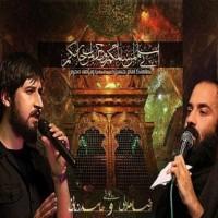 متن آهنگ امام حسین حامد زمانی و رضا هلالی