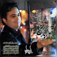 متن آهنگ آواز باران مجید اخشابی