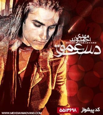 Mehdi-Ahmadvand-Daste-Amoo