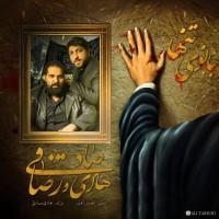 متن آهنگ بانوی تنها رضا صادقی و هادی صادقی