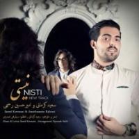 متن آهنگ نیستی سعید کرمانی و امیرحسین رحیمی