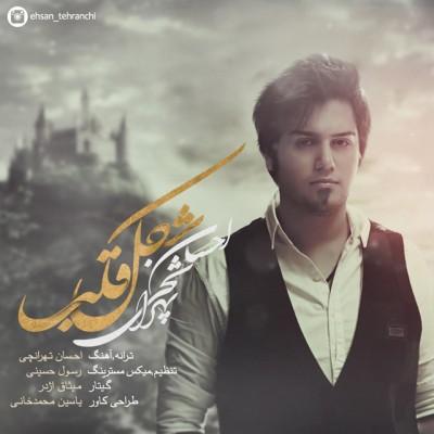 متن آهنگ شکل قلب احسان تهرانچی
