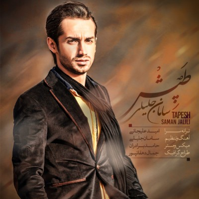 متن آهنگ طپش سامان جلیلی