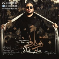متن آهنگ تو بارون علی عبدالمالکی