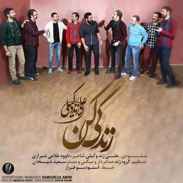 متن آهنگ زندگی کن علی زند وکیلی