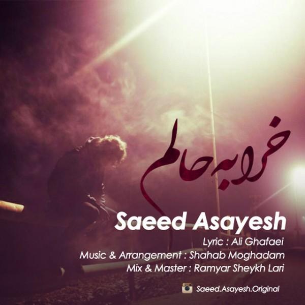 متن آهنگ خرابه حالم سعید آسایش