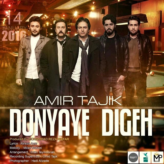 متن آهنگ دنیای دیگه امیر تاجیک