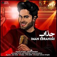 متن آهنگ جذاب ایمان ابراهیمی