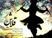 متن آهنگ قلاش محسن چاوشی