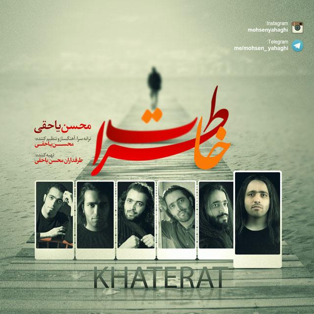 متن آهنگ خاطرات محسن یاحقی