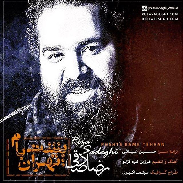 متن آهنگ پشت بام تهران رضا صادقی