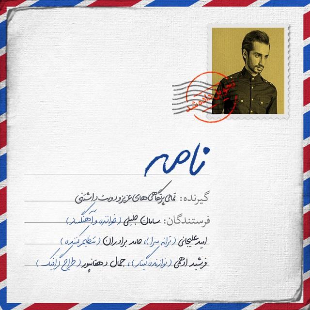 متن آهنگ نامه سامان جلیلی