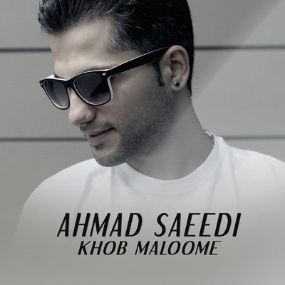 متن آهنگ خب معلومه احمد سعیدی