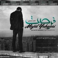 متن آهنگ فرصت مجید یحیایی