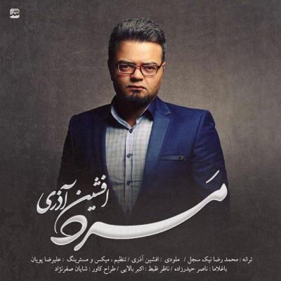متن آهنگ مرد افشین آذری
