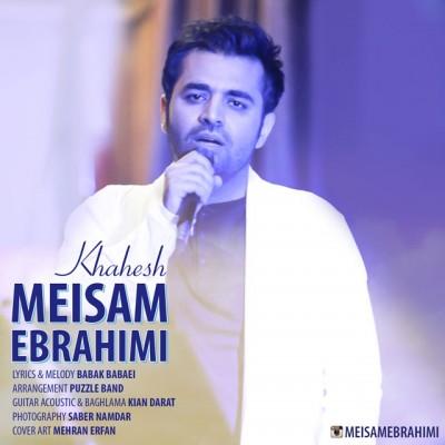 متن آهنگ خواهش میثم ابراهیمی