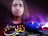 متن آهنگ نفرین محسن یاحقی