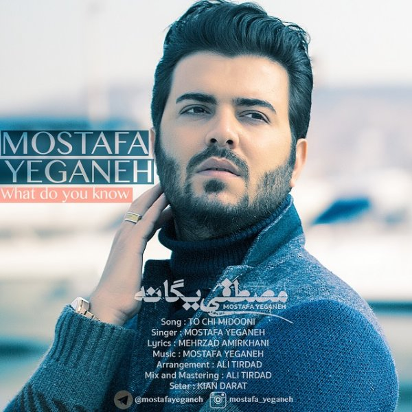 متن آهنگ تو چی میدونی مصطفی یگانه
