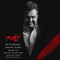 متن آهنگ با تو خوبم سعید عرب