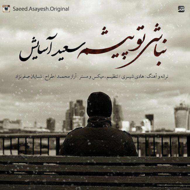 متن آهنگ نباشی تو پیشم سعید آسایش