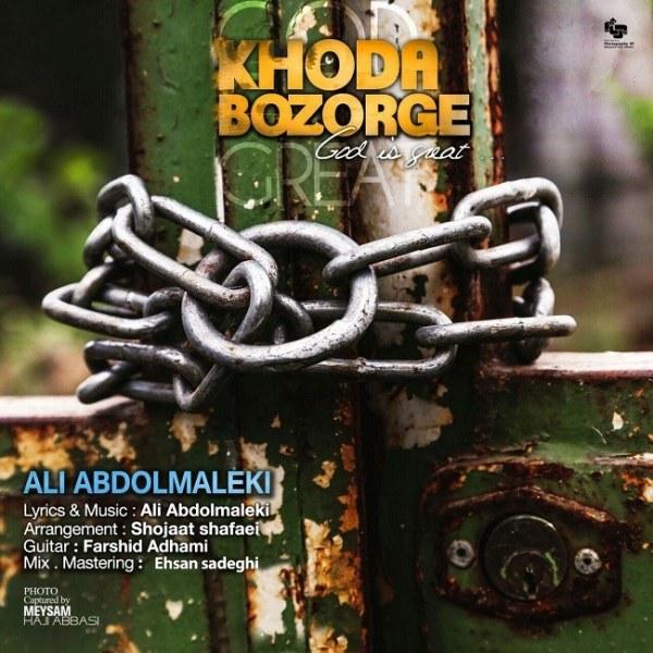متن آهنگ خدا بزرگه علی عبدالمالکی