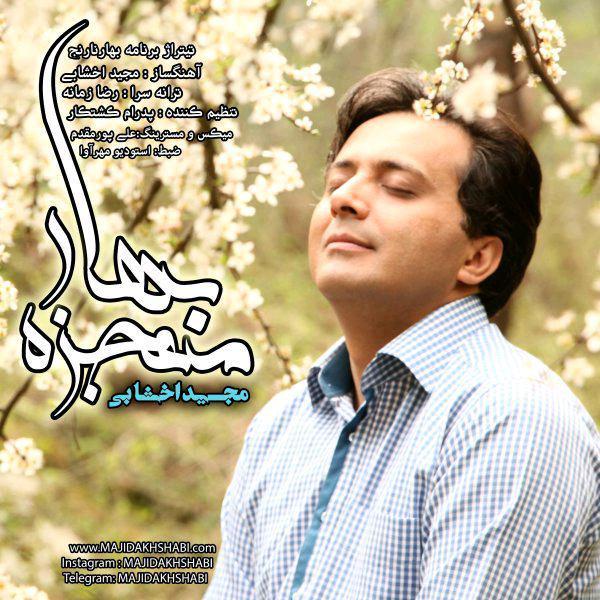 متن آهنگ معجزهی بهار مجید اخشابی