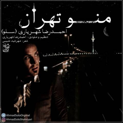 متن آهنگ من و تهران احمد سولو