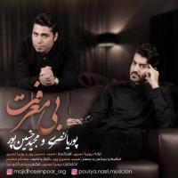 متن آهنگ بی معرفت مجید حسین پور و پوریا نصری
