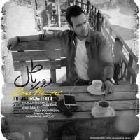 متن آهنگ دور باطل مجید رستمی