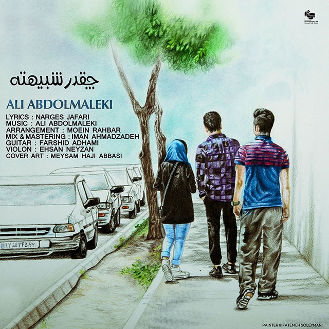 متن آهنگ چقدر شبیهته علی عبدالمالکی