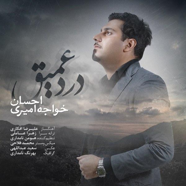 متن آهنگ درد عمیق احسان خواجه امیری