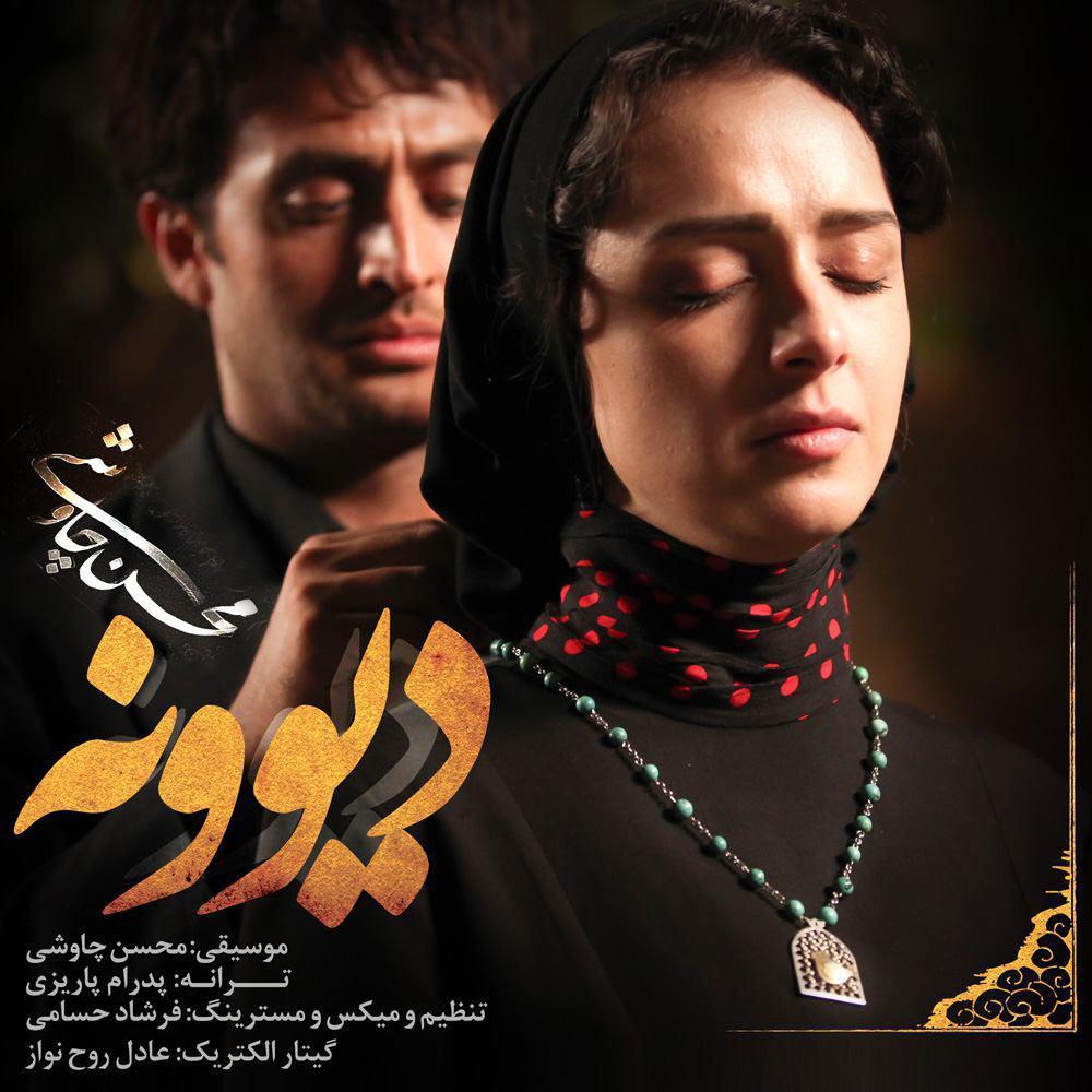 متن آهنگ دیوونه محسن چاوشی