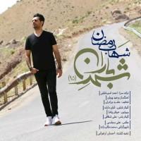 متن آهنگ شهر باران شهاب رمضان