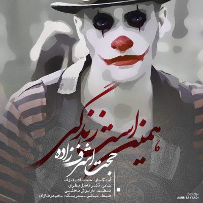 متن آهنگ همین است زندگی حجت اشرف زاده