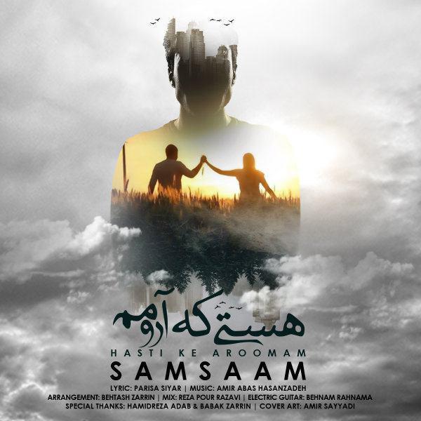 متن آهنگ هستی که آرومم سام سام