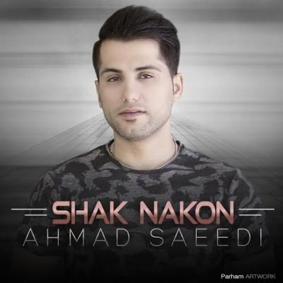 متن آهنگ شک نکن احمد سعیدی