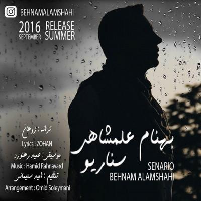 متن آهنگ سناریو بهنام علمشاهی