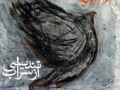 متن آهنگ تندیسی از سراب دارکوب