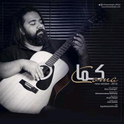 متن آهنگ کما رضا صادقی
