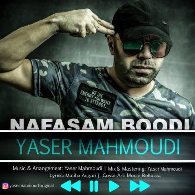 متن آهنگ نفسم بودی یاسر محمودی