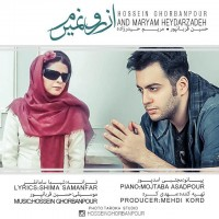 متن آهنگ از رو نمیرم حسین قربانپور و مریم حیدرزاده