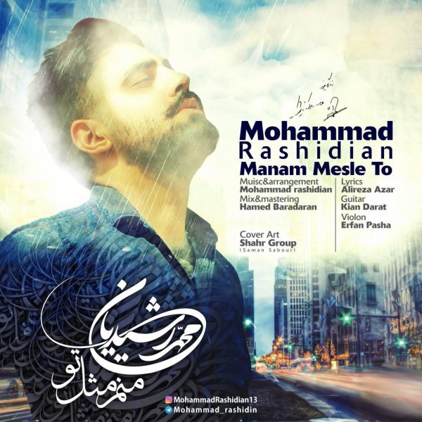 متن آهنگ منم مثل تو محمد رشیدیان