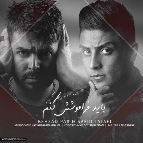 متن آهنگ باید فراموشش کنم بهزاد پکس و سعید تاتایی