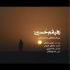 متن آهنگ رفیقم حسین حامد زمانی عبدالرضا هلالی