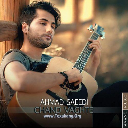 متن آهنگ جدید احساسی احمد سعیدی چند وقته