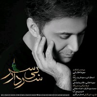 متن آهنگ سردار بی سر مجید اخشابی