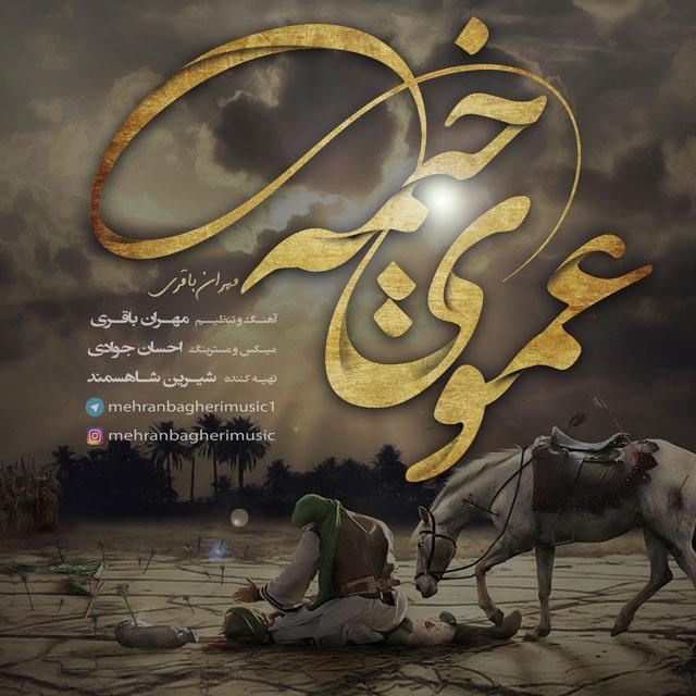 متن آهنگ عموی خیمه مهران باقری