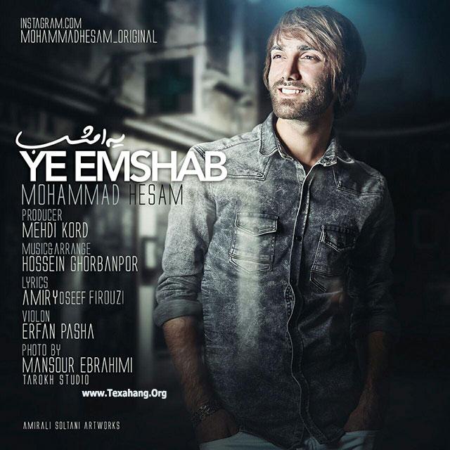 متن آهنگ یه امشب محمد حسام