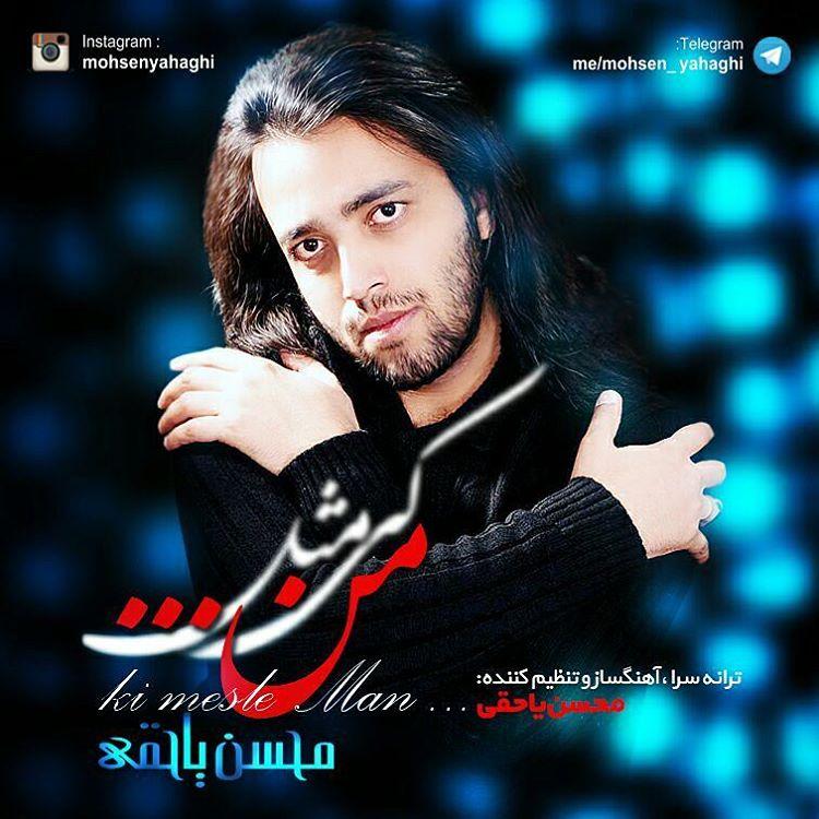 متن آهنگ کی مثل من محسن یاحقی
