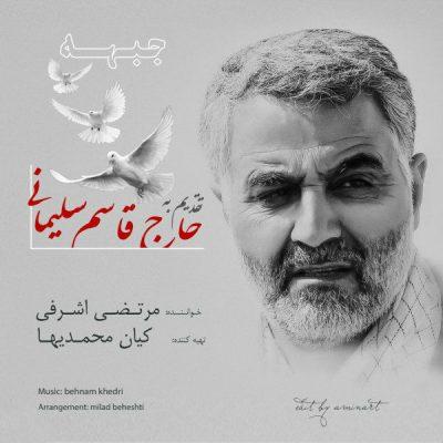 متن آهنگ جبهه مرتضی اشرفی